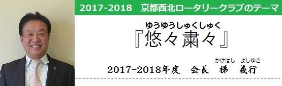 chairman2017_2018_kakehashi2