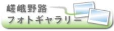 嵯峨野路フォトギャラリー