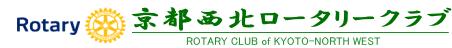 京都西北ロータリークラブ