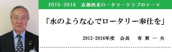 chairman2015_2016Ver1a