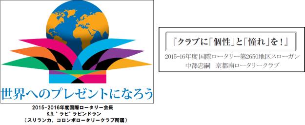 2015-2016年度Rotary