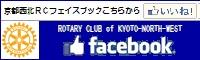 京都西北RCフェイスブック