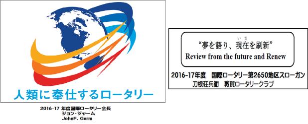 2016-2017年度Rotaryスローガン