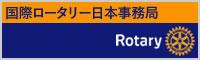 国際ロータリー日本事務局