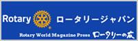 ロータリージャパン