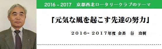 chairman2016_2017_tani01