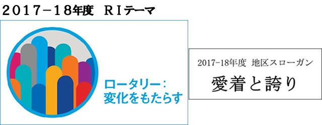 2017-18_RI_rotary
