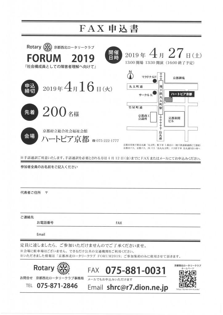 forum2019裏