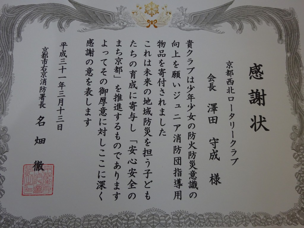 2019_0315右京消防署20190002