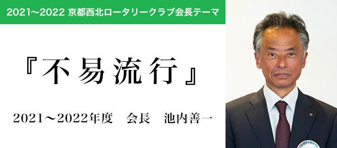 top_KyotoNW_2020_21_01